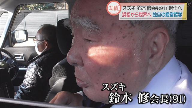 画像: 40年以上経営トップ…スズキ鈴木修会長退任へ…決めたのは1月 地元・浜松市民は「経済界の市長」