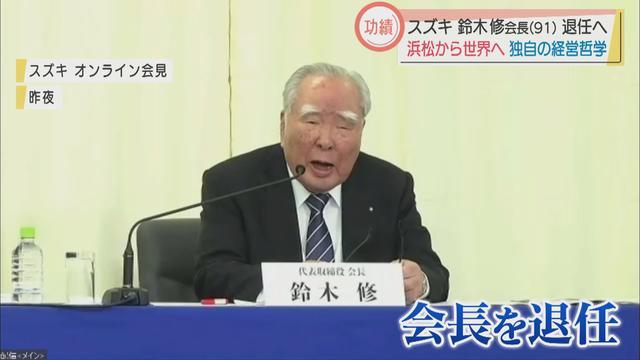 画像: 6月の株主総会で会長退任、相談役に
