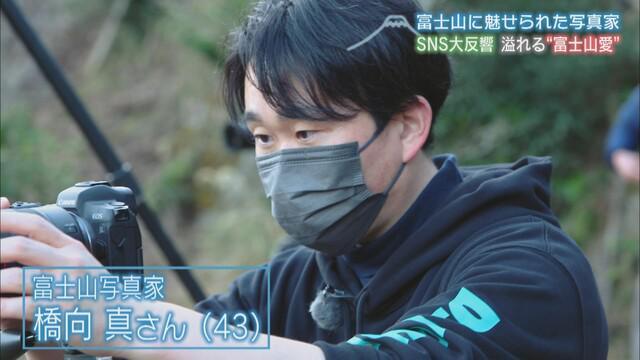画像2: 40万いいね…「神々しい」とSNSで大反響 富士山に魅せられた写真家の「富士山愛」