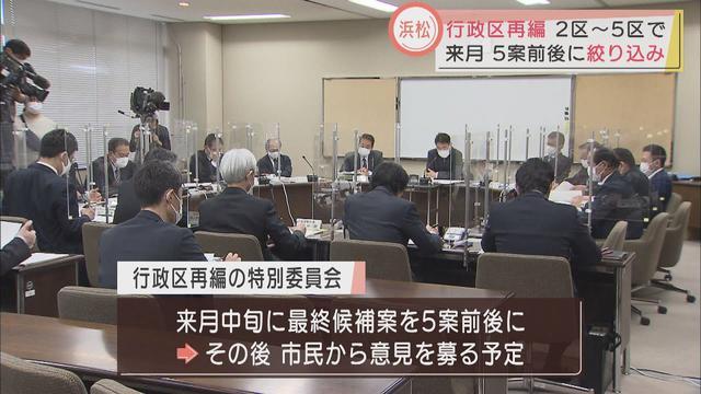 画像: 浜松市の区再編問題、来月中旬に5案前後の最終候補案に絞り込みへ 委員長「市民と一緒になっていい市にしたい」 youtu.be