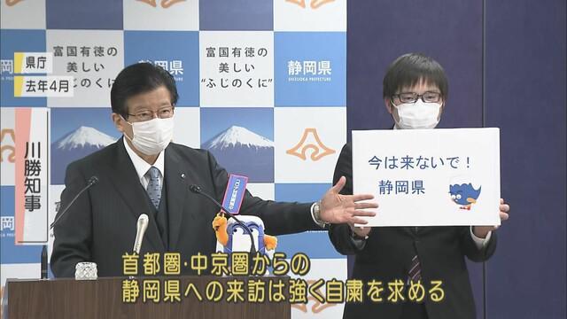 画像2: 感染者5098人 死者93人…静岡県内で感染者確認から1年 病院クラスターも11件