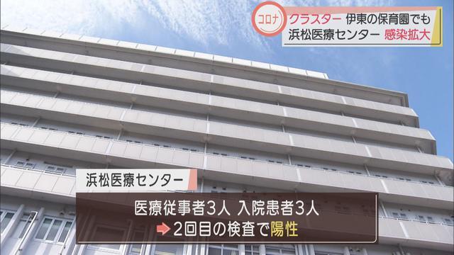 画像: 浜松医療センターのクラスター広がる