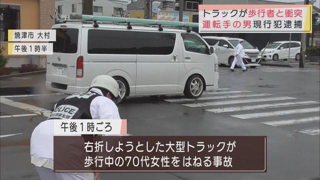 画像: 横断歩道渡っていた70代女性がトラックにはねられ重体 運転していた47歳の男を逮捕 静岡・焼津市
