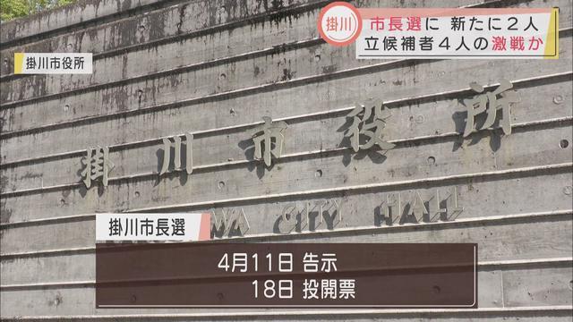 画像: 前県議と元副市長が出馬表明…すでに元市職員と前市議も 静岡・掛川市長選、激戦の予想 youtu.be