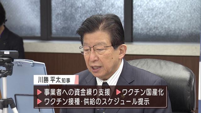 画像: ワクチンの供給と接種の具体的なスケジュールを示すよう国に求める。全国知事会で静岡県知事。 youtu.be