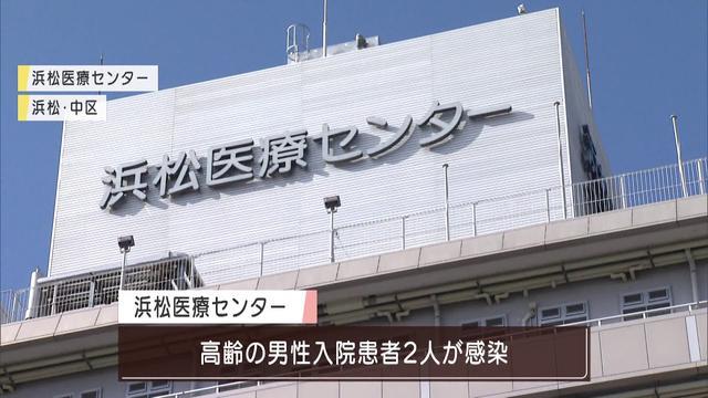 画像: 新型コロナ】静岡県内新たに15人が感染 浜松医療センターでは入院患者2人 youtu.be