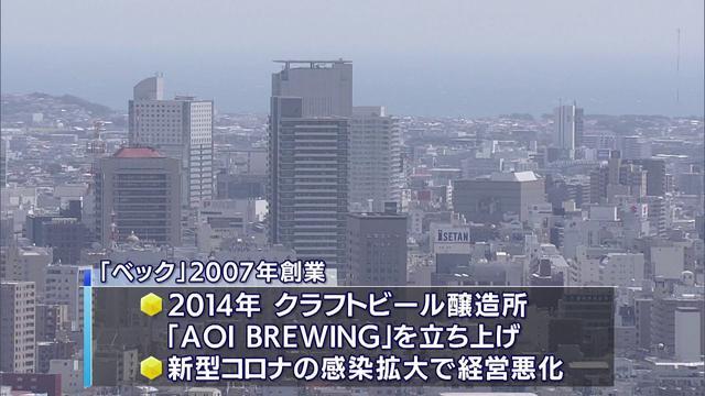 画像: 静岡市初のクラフトビール醸造所立ち上げた「ベック」が破産申請の準備に youtu.be