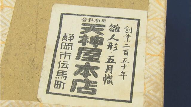 画像2: お飾りが入っていた箱に「創業250年天神屋本店」