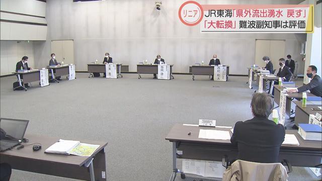 画像: リニア工事でJR東海は流出した湧水をすべて静岡県内に戻すことを初めて提案 国の有識者会議 youtu.be