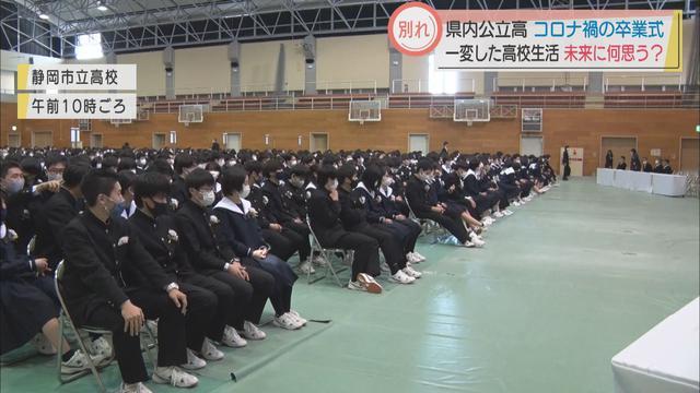 画像: 静岡市立高校卒業式