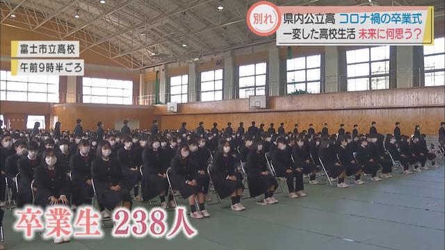 画像: 富士市立高校卒業式