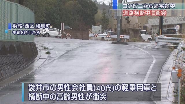 画像: 横断中の高齢男性 車にはねられ死亡 浜松市