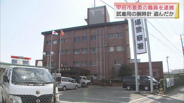 画像: 甲府市教育委員会の男を逮捕 腕時計を盗んだ容疑 静岡・御殿場市
