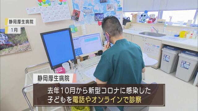 画像2: 【新型コロナ】「直に先生に言える安心感はすごい」 医師が自宅療養者をオンラインで健康観察 静岡市方式スタート