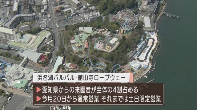 画像2: 「まだ不安だが、経済が少しずつ戻る期待も…」 愛知県の緊急事態宣言解除で浜松市の舘山寺は