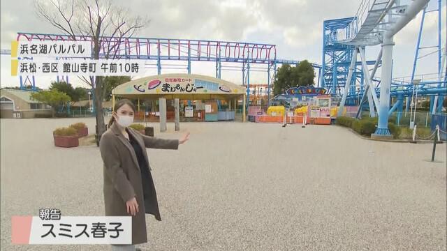 画像1: 「まだ不安だが、経済が少しずつ戻る期待も…」 愛知県の緊急事態宣言解除で浜松市の舘山寺は