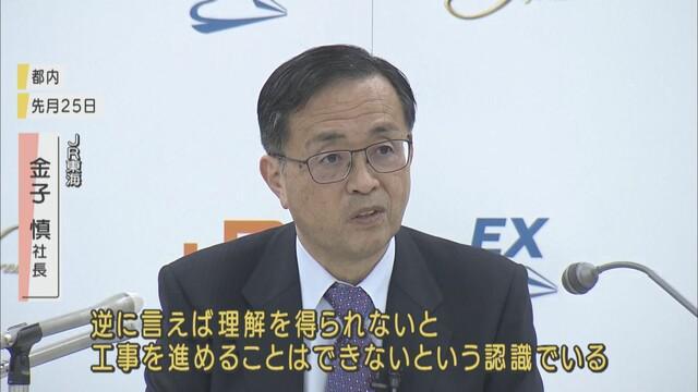 画像: JR東海社長「流域の理解を得た上で着手」