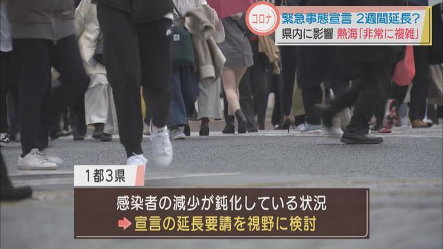 画像: 1都3県の緊急事態宣言が延長か 観光客の8割が首都圏から、静岡県熱海市では「複雑な」声が多く