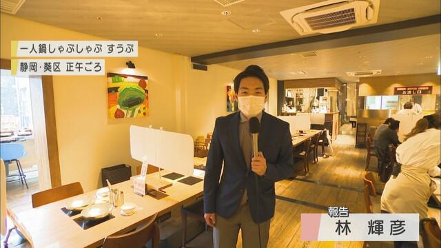 画像1: おひとり様向けしゃぶしゃぶが人気…接触感染や密を避けて楽しめる 静岡市