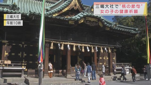 画像: 「八乙女の舞」で健やかな成長を 三嶋大社で桃の節句祭り 静岡・三島市