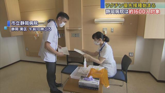 画像: 医療従事者対象のワクチン優先接種 静岡県内で始まる youtu.be