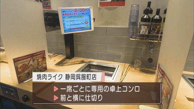 画像1: 朝から「お一人様焼き肉」…コロナ禍で時差出勤、朝活する人増加で開店を2時間早め 静岡市