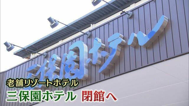 画像1: 世界遺産・富士山望む三保松原 老舗ホテルが閉館へ コロナ禍で宿泊客が9割減 静岡市清水区