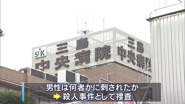 画像: 刺されて病院搬送されてきた男性死亡 殺人事件として捜査 静岡・三島市 youtu.be