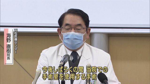 画像: 【新型コロナ】静岡県内新たに24人の感染確認 感染拡大の浜松医療センターは手術室等使用中止 youtu.be