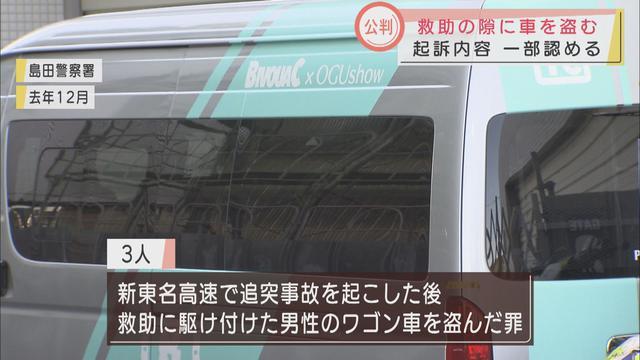 画像: 静岡・島田市の新東名… 救助に駆け付けた車盗んだ罪で起訴 初公判で被告3人は罪状認否の一部を留保
