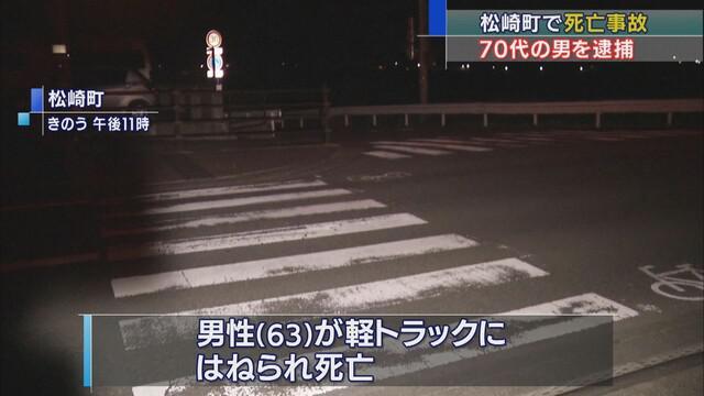 画像: 「別のものに気を取られていた」軽トラックが信号無視か 横断歩道わたっていた男性はねられ死亡 静岡・松崎町