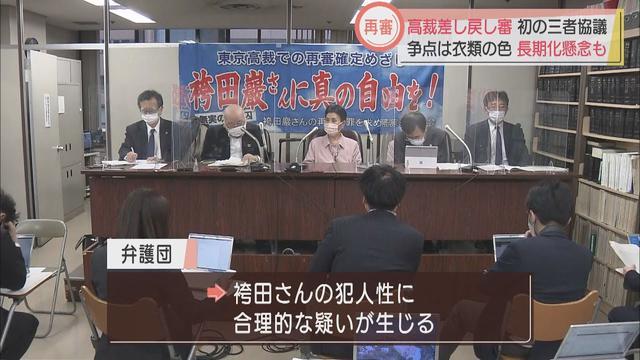 画像: 袴田事件で三者協議 今後の争点は「衣類の色」 審理は長期化の懸念も youtu.be
