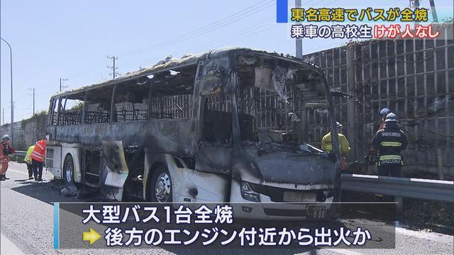 画像: 東名高速で大型バス炎上 島田工業高校サッカー部員ら約30人乗車 けが人なし 静岡・牧之原市