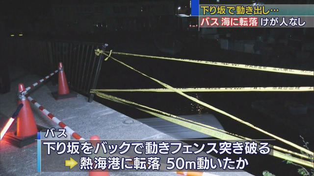 画像: ホテルに駐車中の無人バスがフェンスを破って海に転落 静岡・熱海市 youtu.be