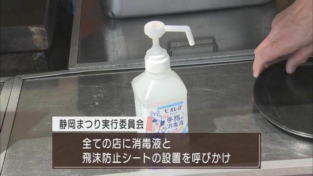 画像: 屋台も感染対策
