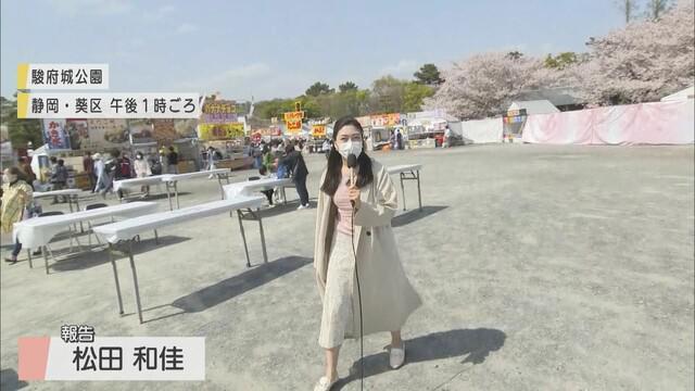 画像: 2年ぶりの静岡まつり始まる 屋台も感染対策…実行委は消毒液と飛沫シートの設置を呼びかけ 静岡市