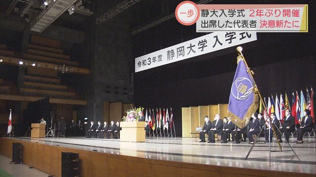 画像: 静岡大学で入学式 「自らの殻を破る挑戦を…」 新学長が歓迎の言葉 youtu.be