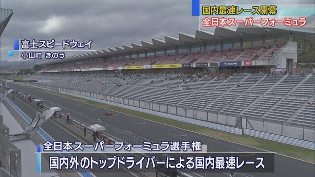 画像: 時速300Km超えの国内最速レース 富士スピードウェイで開幕 静岡・小山町 youtu.be
