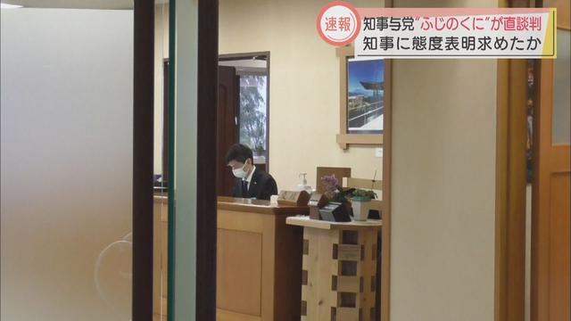 画像: 静岡県知事選 ふじのくに会派が知事に要望 定例記者会見で態度表明か