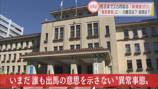 画像: 静岡県知事選 告示まで2カ月を切る中で 自民・立民各県連は…