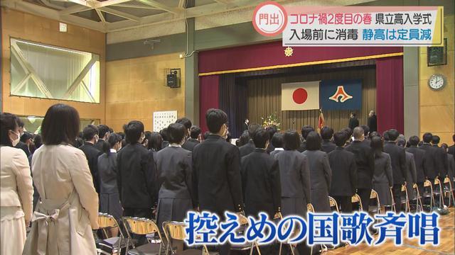 画像: 静岡高校で入学式 希望にあふれる新入生たち 国歌斉唱は歌唱控えめで