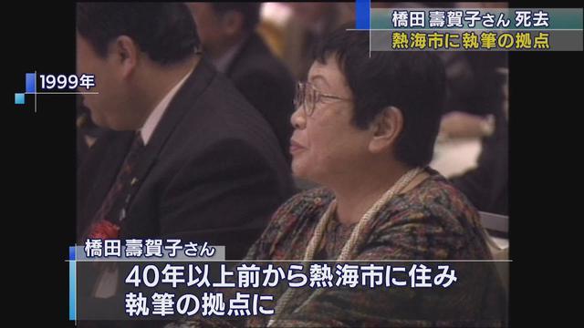 画像: 橋田壽賀子さん(95)死去 静岡・熱海市を40年以上執筆の拠点に youtu.be