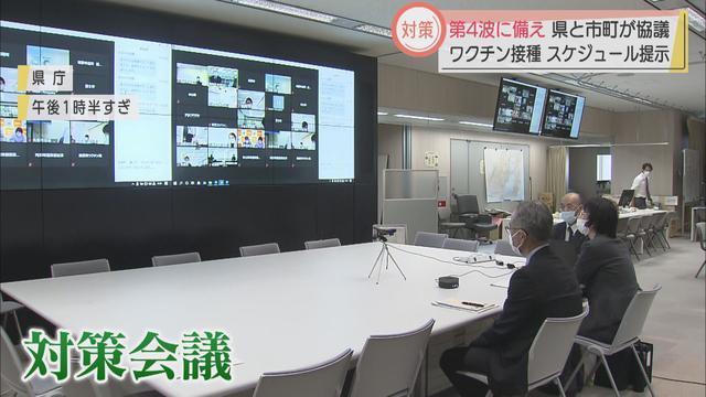 画像: 【新型コロナ】県担当課長「患者急増を想定して態勢整える」 静岡県で対策会議…35全市町が参加