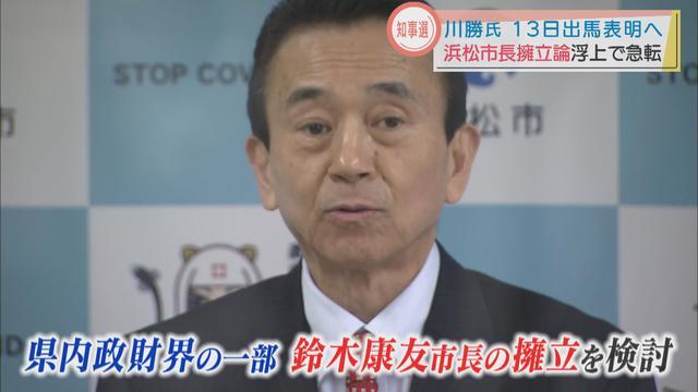 画像: 告示2カ月前も誰も手を挙げず…浜松市長擁立の動きも