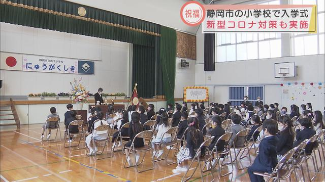 画像: 校歌斉唱はなく、来賓は30人から2人に制限 小学校で入学式 静岡市