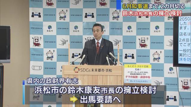 画像: 静岡県知事選、鈴木康友浜松市長に出馬を要請する動き 告示まで2カ月…いまだ立候補表明者おらず youtu.be