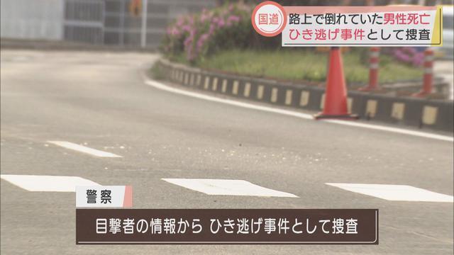 画像: 県警分庁舎前の死亡ひき逃げ事件 被害者は58歳男性 分庁舎の防犯カメラの解析進める 静岡市清水区