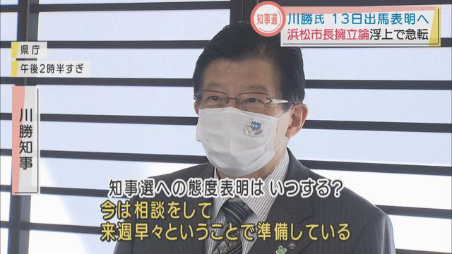 画像: 川勝知事「(態度表明は)来週早々で準備」