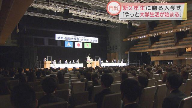 画像: 主役は2年生…静岡県立大学で入学式 わずか20分の式でしたが…「やっと大学が始まるかなという感じ」 youtu.be