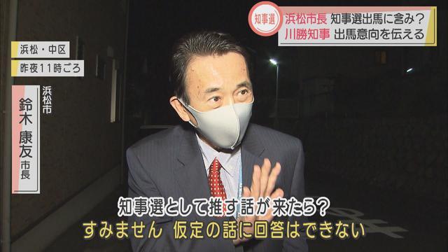 画像: 浜松市長は出馬に含み 川勝知事は周辺に出馬意向伝える 2カ月後の静岡知事選に向け関係者の反応は